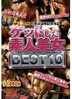 ゲットした素人美女BEST10 ダウンロード