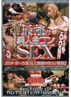 HISTORY OF HOT ENTERTAINMENT 最強の素人合コンSEX
