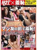 マジ友の前で羞恥!街頭で女の子2人組をナンパして友達の前で淫らな行為をさせる ダウンロード