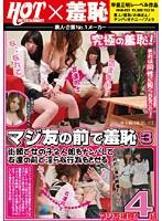 マジ友の前で羞恥 3 街頭で女の子2人組をナンパして友達の前で淫らな行為をさせる ダウンロード