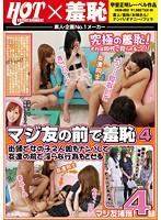 マジ友の前で羞恥 4 街頭で女の子2人組をナンパして友達の前で淫らな行為をさせる ダウンロード