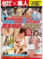 ストリート上玉素人ゲッター!渋谷明治通りでナンパした今が旬な女の子にガチ口説き!完全中出し240分!