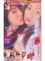 女子校生(裏)SEXファイル 増刊号 2