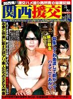 関西援交 vol.01 ダウンロード