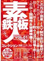 鉄板素人コレクション VOL.01 ダウンロード