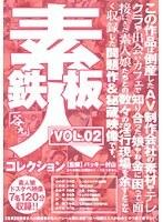 鉄板素人コレクション VOL.02 ダウンロード