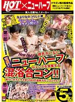彼氏がいない可愛いニューハーフがメンズを争奪する混浴合コン!!恥らい女子とサオ釣りNHの温泉ガチンコバトル! ダウンロード