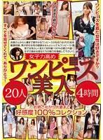 女子力高めワンピース美人20人4時間 お姉さんから人妻まで好感度100%コレクション ダウンロード