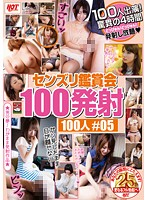 センズリ鑑賞会 100発射100人 #05 ダウンロード