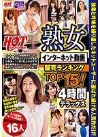 HOTENTERTAINMENT 熟女インターネット動画販売ランキングTOP15! 4時間デラックス ダウンロード