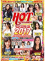 HOT ENTERTAINMENT THE BEST OF 2017 ダウンロード