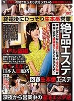 終電後にひっそり生本番営業 絶品エステ まさかこんなに可愛い日本人エステ嬢が本当に生で最後までしてくれるなんて… ダウンロード