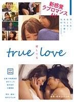 TRUE LOVE ダウンロード
