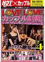 LoveLoveカップル制裁! 素人カップルをスワッピング喫茶に放り込め! 2 ダウンロード