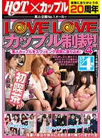 LoveLoveカップル制裁! 素人カップルをスワッピング喫茶に放り込め! 4