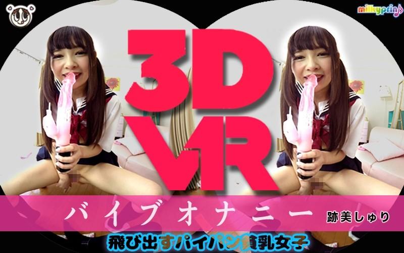 (5mlkvr00002)[MLKVR-002] 【VR】しゅりちゃん ロリパイパンマ○コでオナニーやり放題! 跡美しゅり ダウンロード