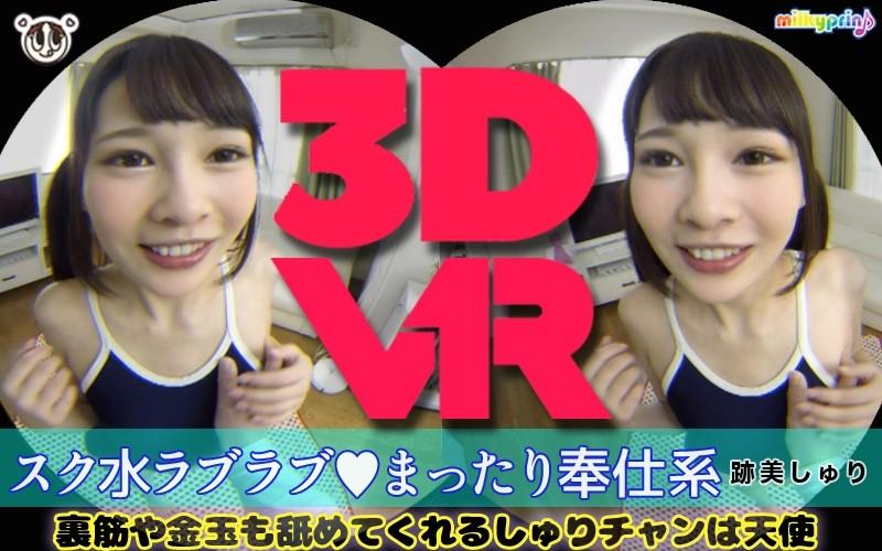 (5mlkvr00006)[MLKVR-006] 【VR】ラブラブ超舌フェラ、しゅりはスク水でーす! 跡美しゅり ダウンロード