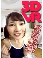 【VR】ラブラブ超舌フェラ、しゅりはスク水でーす! 跡美しゅり ダウンロード