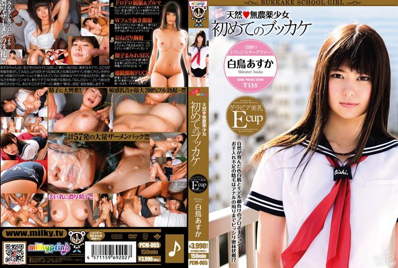 PCM-065 こんでんすみるきぃ 天然◆無農薬少女 初めてのブッカケ 白鳥あすか