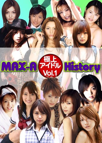 MAX-A 極上アイドルHistory Vol.1 パッケージ