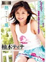 【復刻版】熱風 柚木ティナ
