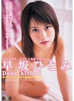 【復刻版】Dear hitomi 早坂ひとみ ダウンロード