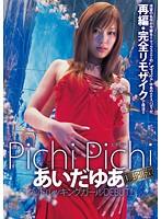 【復刻版】Pichi Pichi あいだゆあ ダウンロード