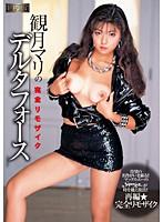 【復刻版】 観月マリのデルタフォース ダウンロード