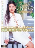 【復刻版】恋するカレン 川奈さおり ダウンロード