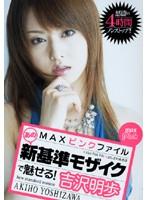 MAX ピンクファイル あの新基準モザイクで魅せる! 吉沢明歩 ダウンロード