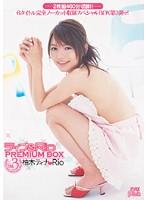 ティナ&Rio PREMIUM BOX Vol.3 ダウンロード