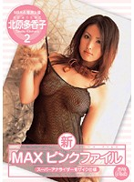 新 MAXピンクファイル 北原多香子 2 ダウンロード