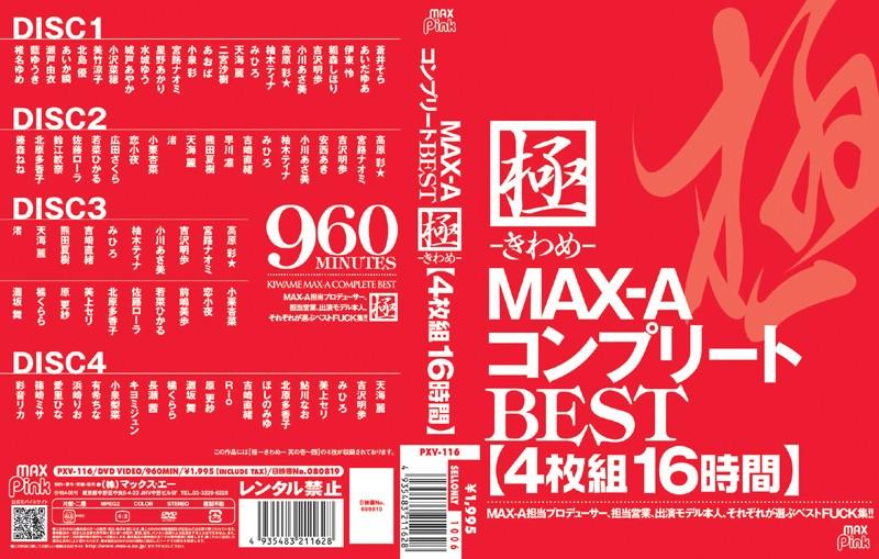 (60pxv00116)[PXV-116] 極-きわめ- MAX-AコンプリートBEST 16時間 ダウンロード