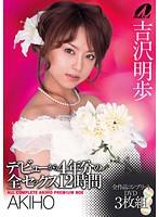 デビューから4年分の全セックス12時間 吉沢明歩 ダウンロード