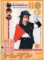 TINTINトレイン 小泉彩 ダウンロード
