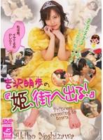 吉沢明歩の 『姫、街へ出る!』 ダウンロード