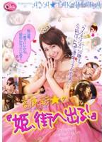 高原彩★の「姫、街へ出る!」 ダウンロード