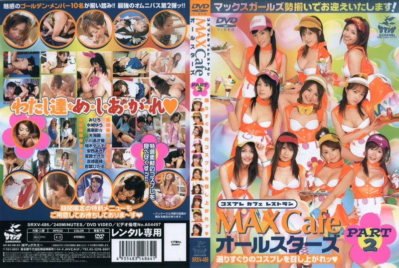 (60srxv486r)[SRXV-486] MAX Cafe オールスターズ PART2 ダウンロード