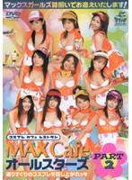 MAX Cafe オールスターズ PART2 ダウンロード