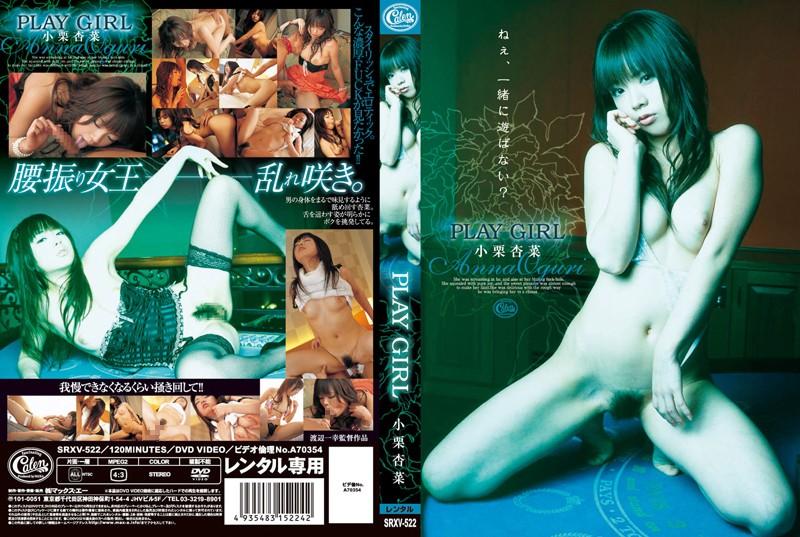 PLAY GIRL – 小栗杏菜