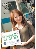 ト・モ・ダ・チ ひかる22歳 ダウンロード