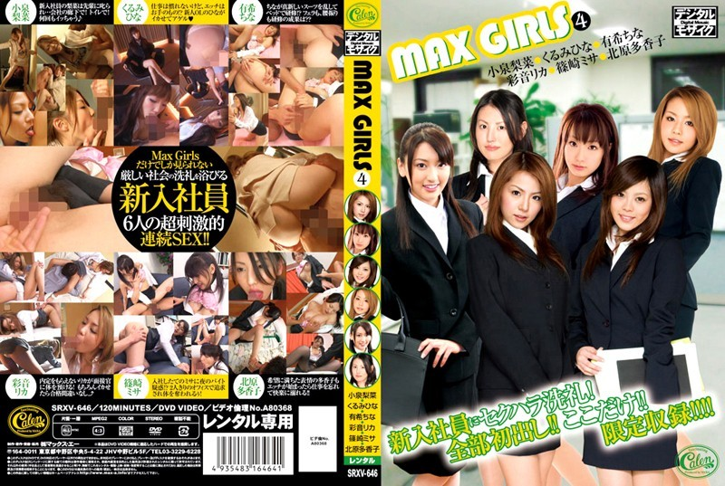 MAX GIRLS 4