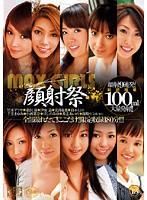 MAX GIRLS 13 ダウンロード