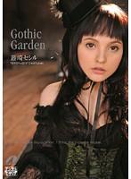 Gothic Garden 藤崎セシル