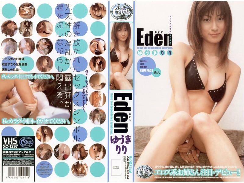 Eden ゆうきりり
