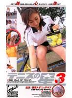 テニスの星 3 ダウンロード