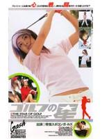 ゴルフの星 ダウンロード