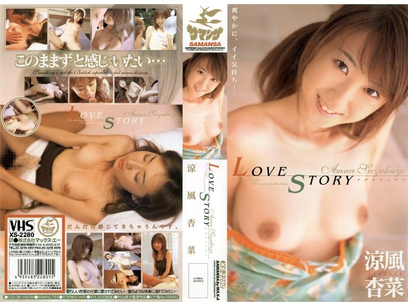 (60srxv016)[SRXV-016] LOVE STORY 涼風杏菜 ダウンロード