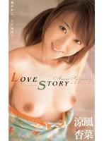 LOVE STORY 涼風杏菜 ダウンロード