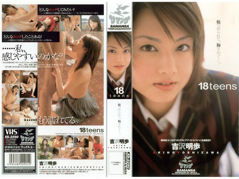 18teens 吉沢明歩
